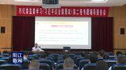 阳江市纪委监委组织学习《习近平谈治国理政》第二卷