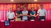 深湛铁路开通在即 阳江广播电视台将开展跨市系列宣传报道