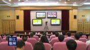 阳江市组织收看收听高校毕业生就业创业电视电话会