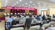 阳江市人大常委会机关组织学习习总书记重要讲话精神