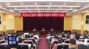 阳江市总工会召开六届四次全委(扩大)会议