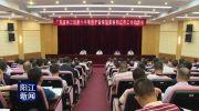 省环境保护督察组督察阳江市工作动员会召开