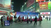 阳江市公安局举行扫黑除恶宣传活动