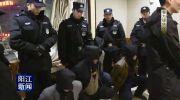 阳东丹载一涉恶团伙被摧毁 涉案45人落网