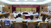 陈小山主持召开市委全面深化改革领导小组会议