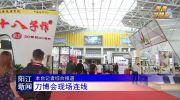 阳江制造闪亮刀博会,国外友人评价来了!