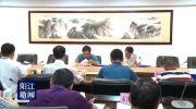 阳江市部署新一轮信息基础设施建设