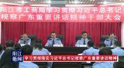 阳江市工商局传达学习习近平总书记视察广东重要讲话精神