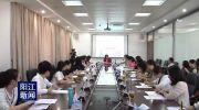 阳江市妇联传达学习习近平总书记视察广东重要讲话精神