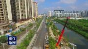阳江市新阳河截污工程将于年底投入使用