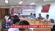 阳江市公路局学习贯彻习近平总书记视察广东重要讲话精神