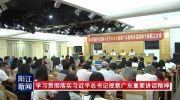 阳江市人社局学习贯彻习近平总书记视察广东重要讲话精神