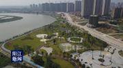 阳江市江湾公园将于今年年底建成开放