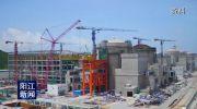 阳江核电站累计上网电量超千亿度