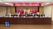 阳江市政协七届三次会议明天开幕