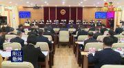 阳江市七届人大四次会议举行主席团第二次会议