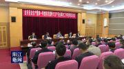 阳江市政府部署做好安全生产工作