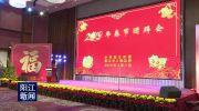 阳江市委市政府举行春节团拜会 致以新春祝福共商发展大计