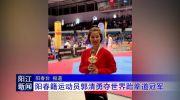 陽春籍運動員郭清勇奪世界跆拳道冠軍