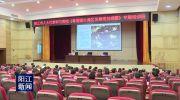 陽江市人大常委會舉辦代表專題培訓班
