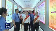 陽江市16名勞動者代表走進檢察機關