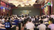 一批国家级省级海上风电机构在阳江揭牌成立