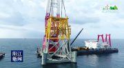 风云对话:创新海上风电项目工程技术