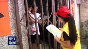 阳江大学志愿者走进社区宣传创卫